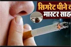 masterji blowing cigarette smoke rings in online class