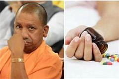yogi ji see harassed victim of molestation did not