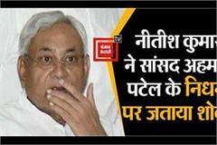 nitish kumar mourns the demise of mp ahmed patel