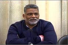 bihar elections pappu yadav said evm elections should not be held
