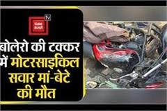 death of mother and son in road accident