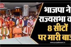 up rajya sabha bjp wins 8 seats of rajya sabha bsp and sp win 1 1