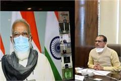 demand for cm shivraj from pm modi