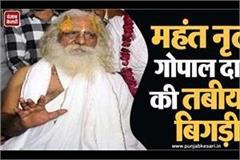 mahant nritya gopal das s health worsens breathing problem