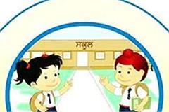 pas ptm in govt schools