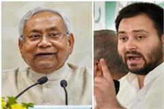 results of 11 seats of bihar assembly declared