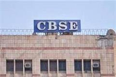 cbse has issued the necessary notifications for the students
