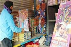 foreign firecrackers will not sell in mandi district