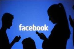 facebook brought friendship from nepal to madhya pradesh