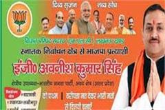 bjp candidate avnish supported by gram rojgar sevak sangh