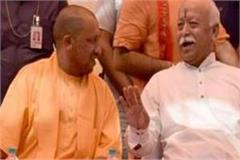 chief minister yogi adityanath calls on sangh chief mohan bhagwat