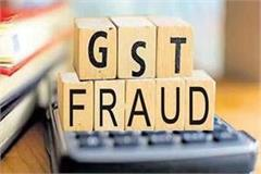 gst fraud in kalaamb