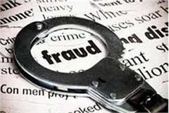 recovery of one and a half lakh rupees from the accused of fraud