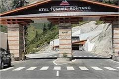 manali weather atal tunnel resumed