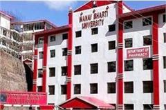 manav bharti university fake degree case