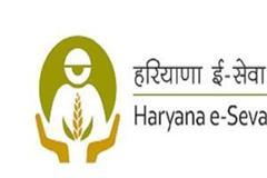 haryana set new example in e seva