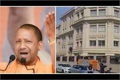 cm yogi inaugurated kailash mansarovar bhavan