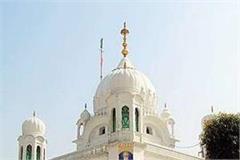 shri kartarpur sahib corridor