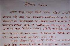 blood letter to prime minister