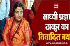 disputed statement of sadhvi pragya thakur