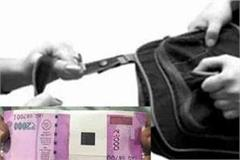 criminals boosted spirits youth snatched bags 1 lakh from marriage ceremony