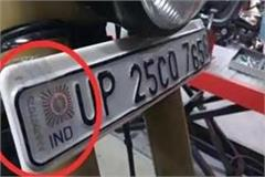 yogi sarkar says no need to install high security number plates