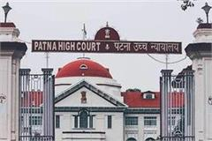 patna hc took cognizance of the attack on the judge