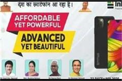 mobile advertisement done with photo of modi and yogi