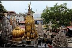 kashi vishwanath temple mosque controversy transfer of judge who