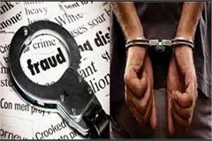 fraud getting a fake sdm to get a job in the home ministry arrested
