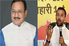 ljp general secretary keshav singh was dropped from the party
