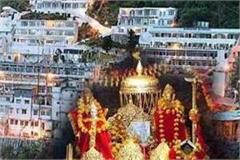 good news for the devotees of shri vaishno devi