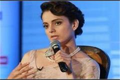 again case filed against kangana ranaut