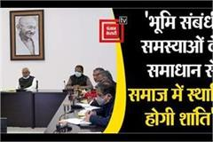 statement of nitish on land related problems