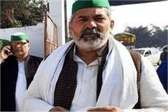 threatened to kill farmer leader rakesh tikait over phone
