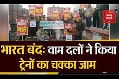 left parties stuck trains due to bharat band