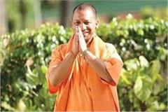 cm yogi congratulated 72nd republic day said let us make one bharat