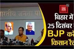 bjp will be held farmers rally on december 25