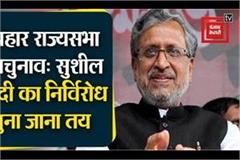 sushil modi decided to be elected unopposed