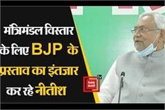 nitish waiting for bjp proposal for cabinet expansion