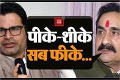 narottam mishra s stance on prashant kishore