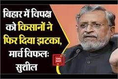 sushil modi told the raj bhavan march of farmers failed
