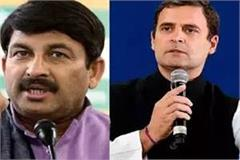 bjp mp manoj tiwari calls rahul gandhi the world s most  confused leader