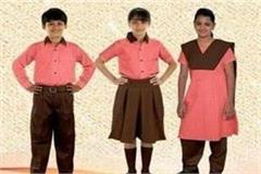 up quality of school uniforms distributed among children will be investigated