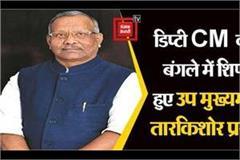 tarkishore prasad shifted to deputy cm bungalow