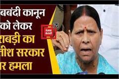 rabri devi attacked on nitish government