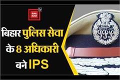 8 officers of bihar police service become ips