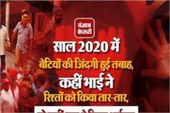 punjab rape case year ender 2020