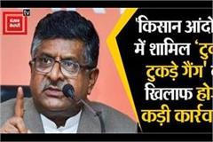 ravi shankar prasad warned