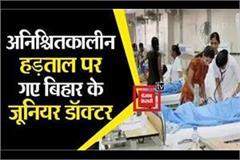 junior doctors of bihar on strike from today